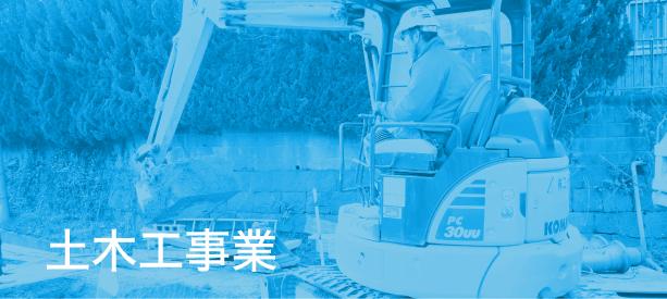 株式会社コゥ・テック土木工事イメージ