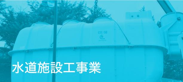 株式会社コゥ・テック水道施設工事イメージ