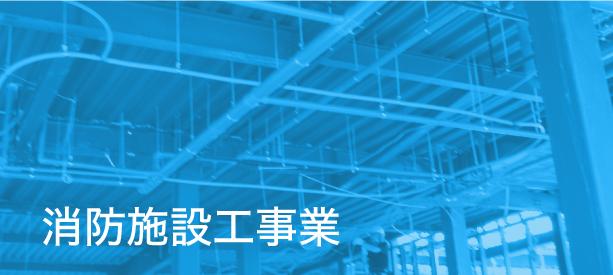 株式会社コゥ・テック消防施設工事イメージ
